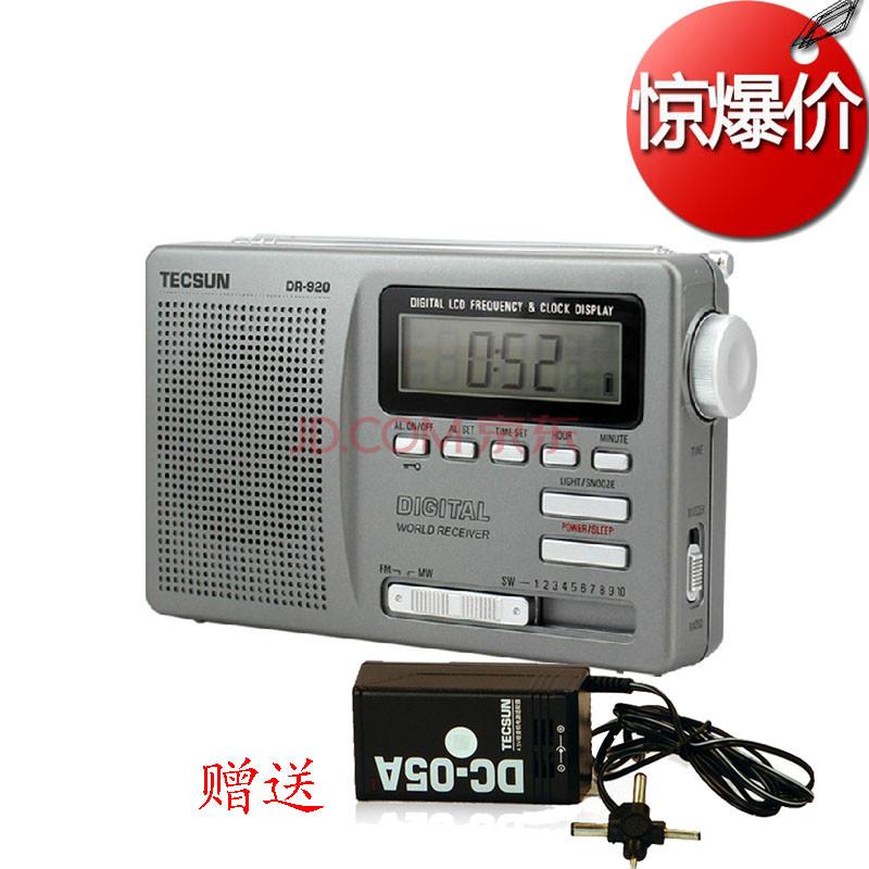我诚挚的奉劝大家,千万不好买这家的收音机,假货而且质量非常差! 在我买的第三天,收音机的天线就断了!!!!!!!!!!!您知道的么,我就正常的收天线,绝对没有大力,天线就自己断了。这个垃圾的收音机的天线非常的软,极易折断。 因为我有DR910,我对比了一下,二者的天线。我就明显的发展这款收音机的天线的柔软度,简直惊人!!!!!!! 竟然买了用了3天就断了,我去找客服说,退货或换货。客服一口咬定他们的质量没问题。 但是我确定他们家的收音机质量非常差: 1.