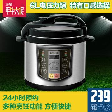 povos/奔腾 ppd619(ln672)营养蒸电压力锅
