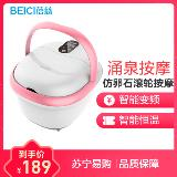 蓓慈(Beici)足浴器BZ302E智能恒温便携提手仿卵石按摩点按摩泡脚桶洗脚盆粉色