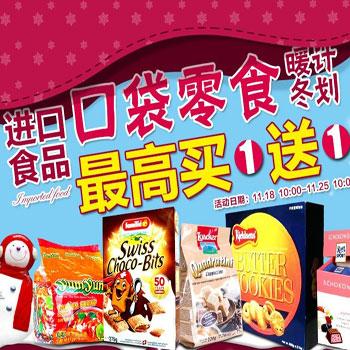 商品详情去购买 吃货专场:京东商城 进口食品 促销活动