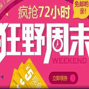 易迅网5元无限制优惠券 免费领取 限上海,浙江,江苏,安徽地区用户使用