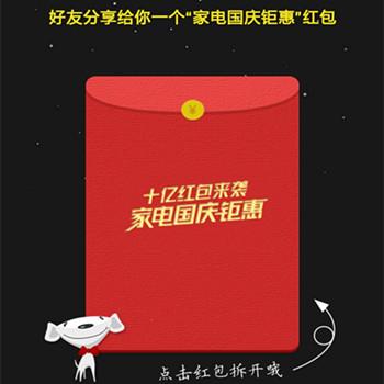 优惠券:京东商城 家电国庆 微信红包