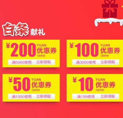 优惠券:京东商城 平板电脑优惠券 满1000减50