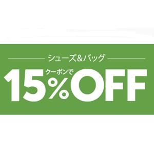 促销活动:日本亚马逊精选鞋包