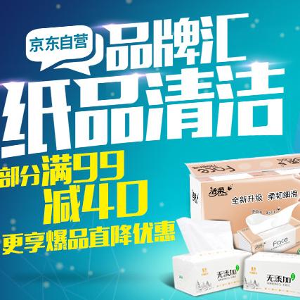 促销活动:京东商城自营纸品清洁专场