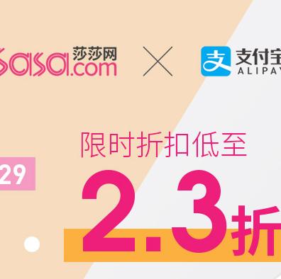 香港莎莎网 周年感恩